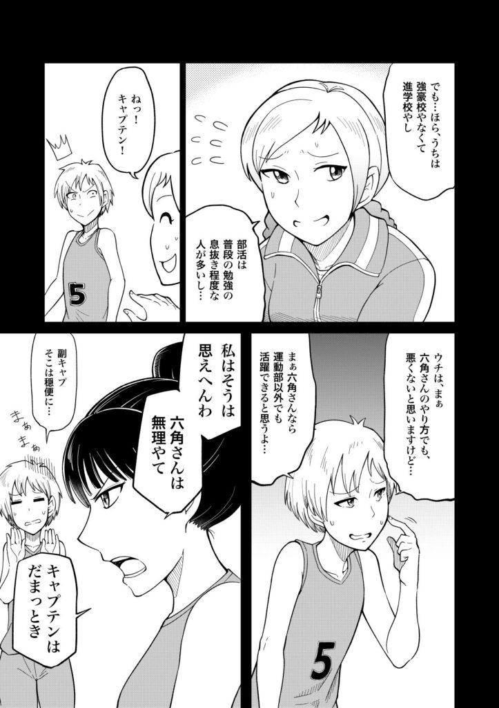 高校駅伝 陸上競技 漫画 京走乙女