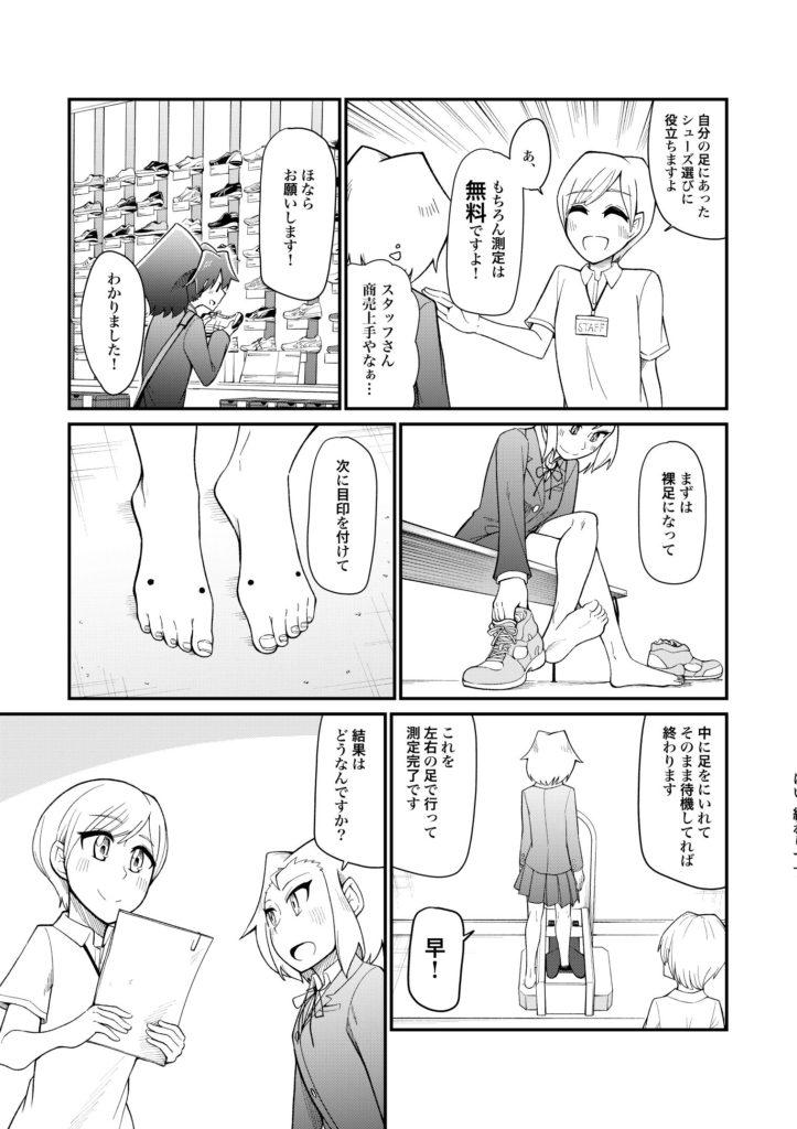 陸上競技 女子 漫画